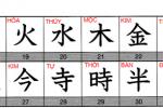 kanji look and learn bai 2